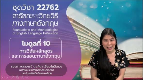 22762 โมดูล 10 การวิจัยหลักสูตรและการสอนภาษาอังกฤษ