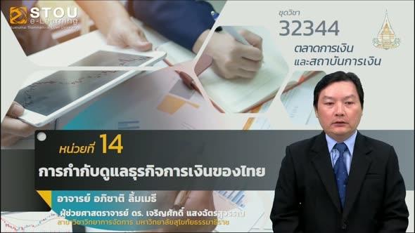 32344 หน่วยที่ 14 การกำกับดูแลธุรกิจการเงินของไทย
