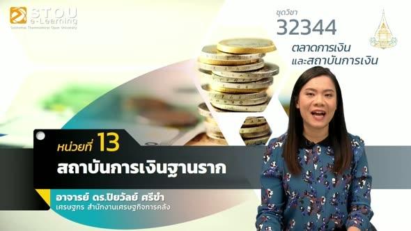 32344 หน่วยที่ 13 สถาบันการเงินฐานราก
