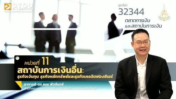 32344 หน่วยที่ 11 สถาบันการเงินอื่น: ธุรกิจเงินทุน ธุรกิจหลักทรัพย์และธุรกิจเครดิตฟองซิเอร์