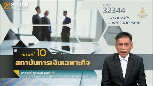 32344 หน่วยที่ 10 สถาบันการเงินเฉพาะกิจ
