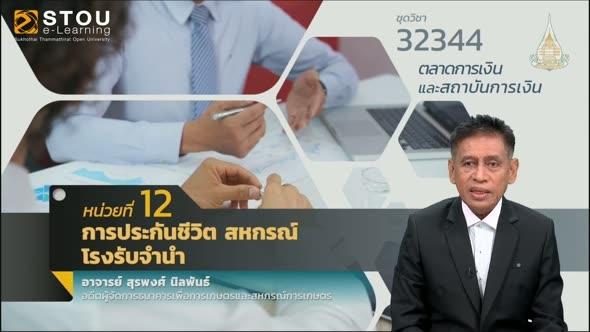 32344 หน่วยที่ 12 การประกันชีวิต สหกรณ์ โรงรับจำนำ