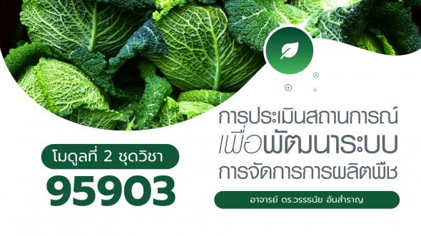 95903 โมดูล 2 ประเด็นหลักสาระที่ 3 มิติด้านหลักการจัดการการผลิตและผลผลิตพืช