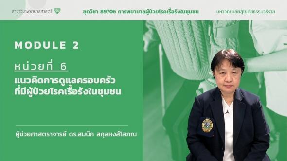 89706 โมดูล 2 หน่วยที่ 6 แนวคิดการดูแลครอบครัวที่มีผู่ป่วยโรคเรื้อรังในชุมชน