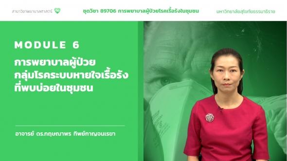 89706 โมดูล 6 การพยาบาลผู้ป่วยกลุ่มโรคระบบหายใจเรื้อรังที่พบบ่อยในชุมชน