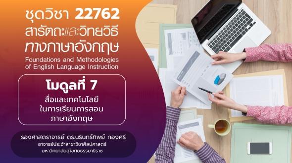 22762 โมดูล 7 สื่อและเทคโนโลยีในการเรียนการสอนภาษาอังกฤษ