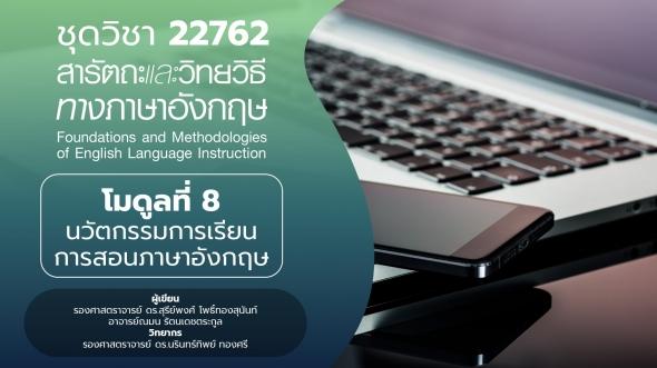 22762 โมดูล 8 นวัตกรรมการเรียนการสอนภาษาอังกฤษ