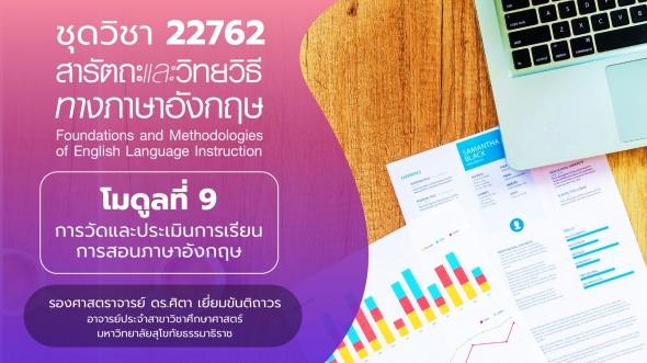 22762 โมดูล 9 การวัดและประเมินการเรียนการสอนภาษาอังกฤษ