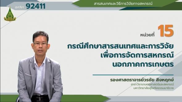 92411 หน่วยที่ 15 กรณีศึกษาสารสนเทศและการวิจัยเพื่อการจัดการสหกรณ์นอกภาคการเกษตร