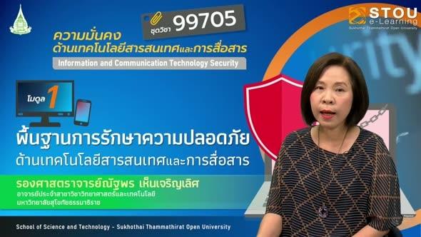 99705 โมดูล 1 พื้นฐานการรักษาความปลอดภัยด้านเทคโนโลยีสารสนเทศและการสื่อสาร