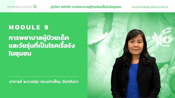 89706 โมดูล 9 การพยาบาลผู้ป่วยเด็กและวัยรุ่นที่เป็นโรคเรื้อรังในชุมชน