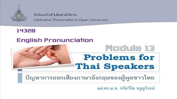 14320 Module 13 Presentation
