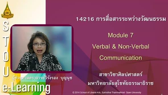14216 Module 7 Presentation