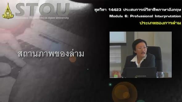 14423 Module 6: Professional Interpretation ประเภทของการล่าม (part1)
