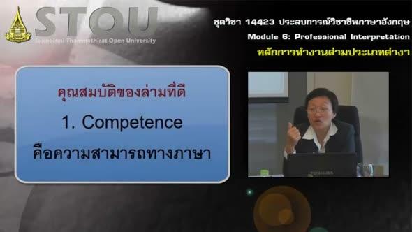 14423 Module 6: Professional Interpretation  หลักการทำงานล่ามประเภทต่างๆ(1)