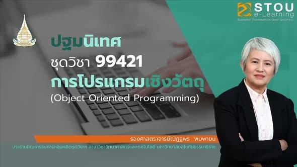 99421 ปฐมนิเทศชุดวิชา การโปรแกรเชิงวัตถุ