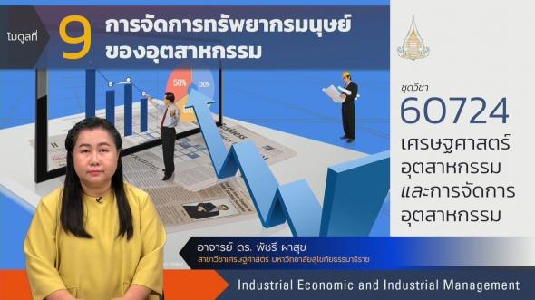 60724 โมดูล 9 การจัดการทรัพยากรมนุษย์ของอุตสาหกรรม
