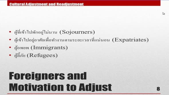 14126 Module 13 Foreigners and Motivation to Adjust 2