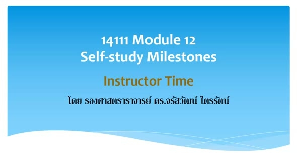 14111 Module 12: Self-study Milestones