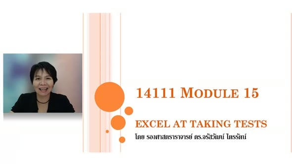 14111 Module 15: Excel at Taking Tests