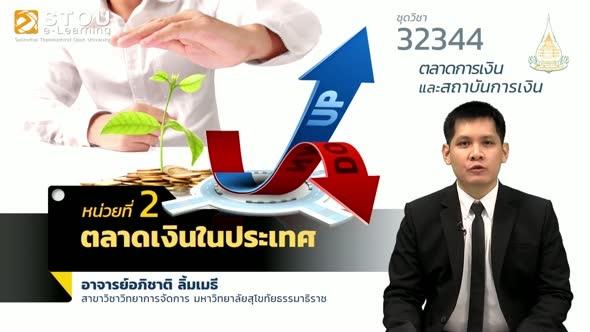 32344 หน่วยที่ 2 ตลาดการเงินในประเทศ