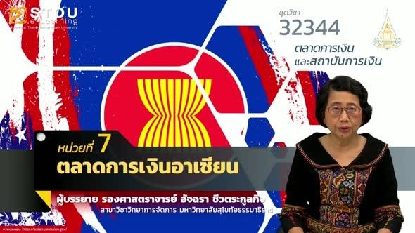 32344 หน่วยที่ 7 ตลาดการเงินอาเซียน
