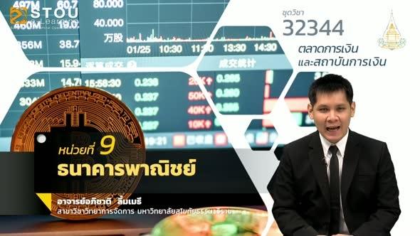 32344 หน่วยที่ 9 ธนาคารพาณิชย์