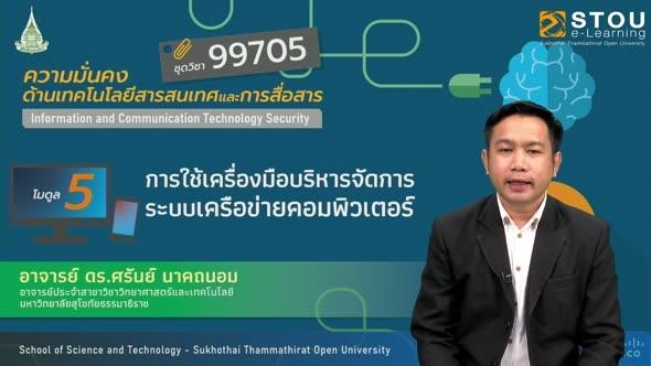 99705 โมดูล 5 การใช้เครื่องมือบริหารจัดการระบบเครือข่ายคอมพิวเตอร์