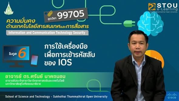 99705 โมดูล 6 การใช้เครื่องมือเพื่อการเข้ารหัสลับของ IOS