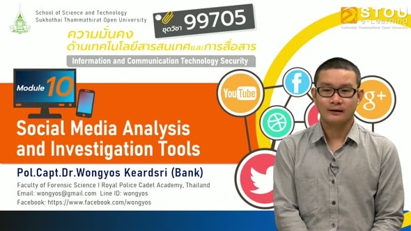 99705 Module 10 Social Media Analysis and Investigation Tools