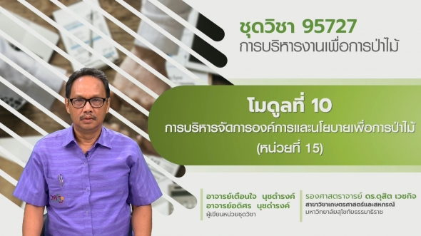 95727 โมดูล 10 การบริหารจัดการองค์การและนโยบายเพื่อการป่าไม้ (หน่วยที่ 15)