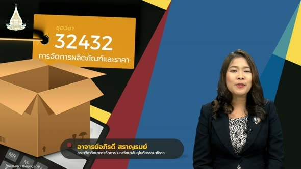 32432 ปฐมนิเทศ