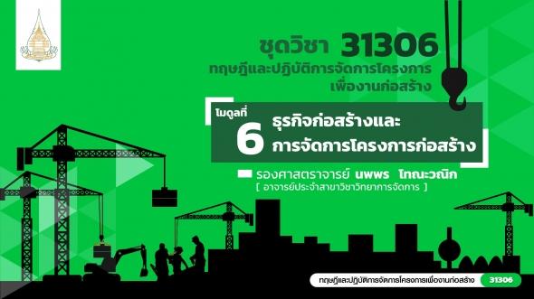 31306 โมดูลที่ 6 ธุรกิจก่อสร้างและการจัดการโครงการก่อสร้าง