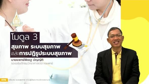 51718 โมดูล 3 สุขภาพ ระบบสุขภาพ และการปฏิรูประบบสุขภาพ