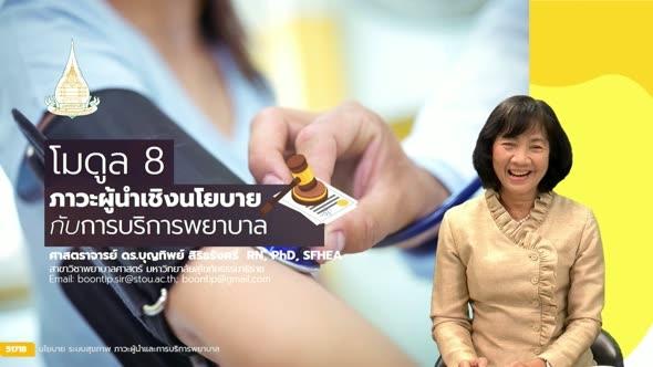51718 โมดูล 8 ภาวะผู้นำเชิงนโยบายกับการบริการพยาบาล