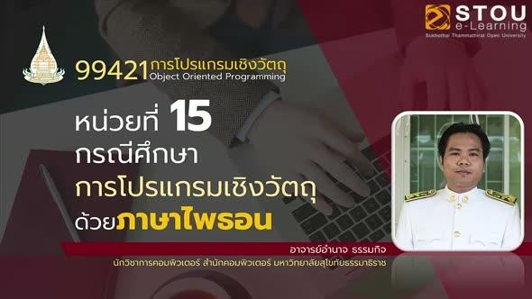 99421 หน่วยที่ 15 กรณีศึกษาการโปรแกรมเชิงวัตถุด้วยภาษาไพธอน