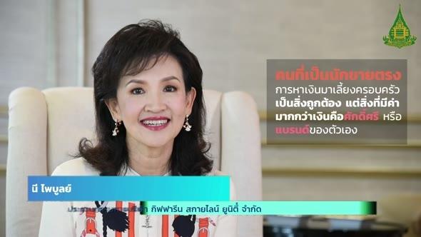 32316 โมดูล 15.4 กรณีศึกษา จรรยาบรรณนักขายตรงไทย บริษัท กิฟฟารีน สกายไลน์ ยูนิตี้ จำกัด