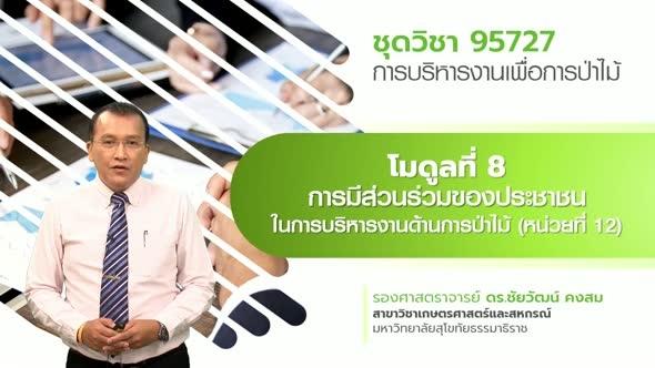 95727 โมดูล 8 การมีส่วนร่วมของประชาชนในการบริหารงานด้านการป่าไม้