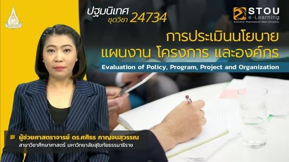 24734 ปฐมนิเทศชุดวิชา การประเมินนโยบาย แผนงาน โครงการ และ องค์กร