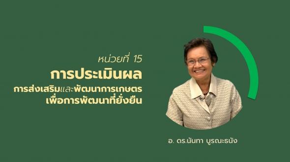 91353 หน่วยที่ 15 การประเมินผลการส่งเสริมและพัฒนาการเกษตรเพื่อการพัฒนาที่ยั่งยืน ตอนที่ 1