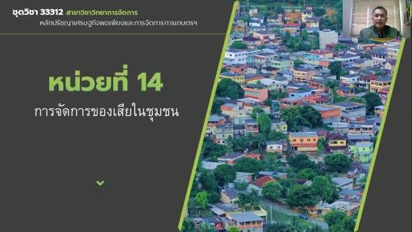 33312 หน่วยที่ 14 การจัดการของเสียในชุมชน