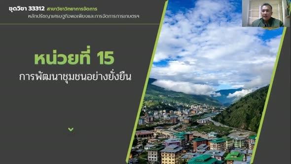 33312 หน่วยที่ 15 การพัฒนาชุมชนอย่างยั่งยืน
