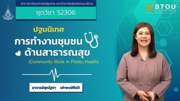 52306 ปฐมนิเทศชุดวิชา การทำงานชุมชนด้านสาธารณสุข