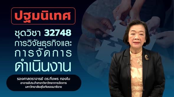 32748 ปฐมนิเทศชุดวิชา