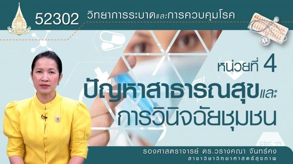 52302 หน่วยที่ 4 ปัญหาสาธารณสุขและการวินิจฉัยชุมชน