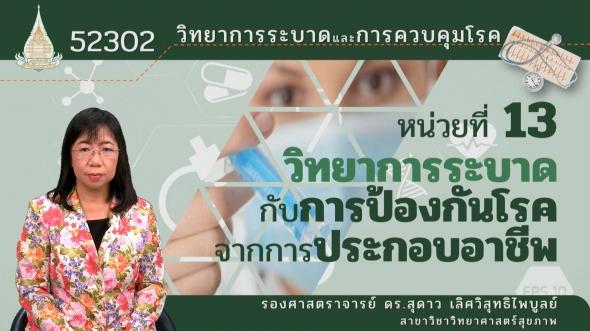52302 หน่วยที่ 13 ระบาดวิทยากับการป้องกันโรคจากการประกอบอาชีพ
