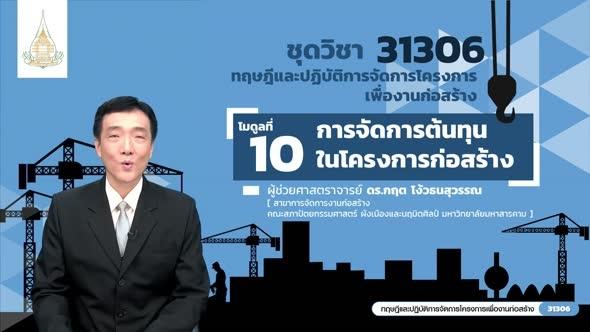 31306 โมดูลที่ 10 การจัดการต้นทุนโครงการก่อสร้าง
