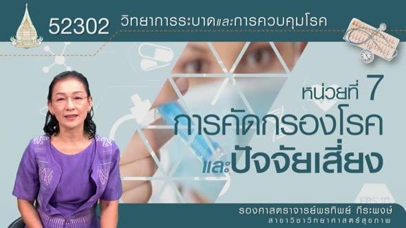 52302 หน่วยที่ 7 การคัดกรองโรคและปัจจัยเสี่ยง