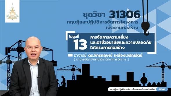 31306 โมดูลที่ 13 การจัดการความเสี่ยงและชีวอนามัยและความปลอดภัย