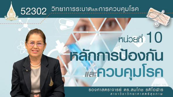 52302 หน่วยที่ 10 หลักการป้องกันและควบคุมโรค